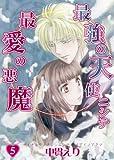 最強の天使ニシテ最愛の悪魔(5)(朝日コミックス) (ASAHIコミックス)