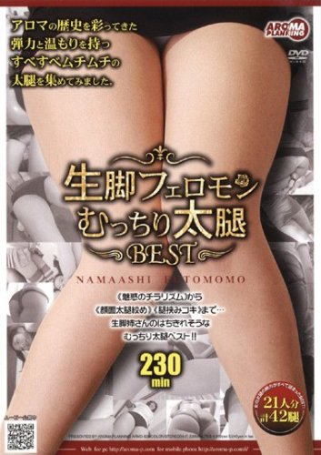 生脚フェロモンむっちり太腿BEST アロマ企画 [DVD]