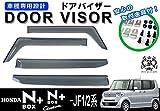 【説明書付】 ホンダ N BOX / N-BOX カスタム JF1/2  ドアバイザー サイドバイザー /取付金具付
