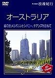 Hi-vision浪漫紀行 オーストラリア 緑の街メルボルンとシドニー、ケアンズを訪ねて[DVD]
