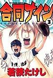 合同ナイン(3) (ビッグコミックス)