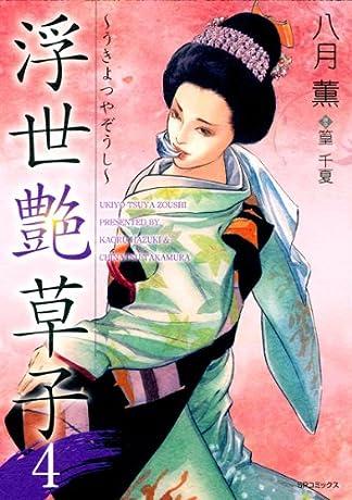 浮世艶草子 4 (SPコミックス)