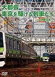 東京を駆ける列車たち~JR東日本~ [DVD]