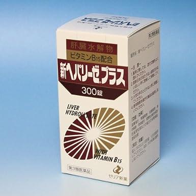 【第3類医薬品】新ヘパリーゼプラス 300錠