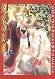 幻惑の鼓動 15 (キャラコミックス)