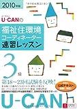 2010年版U-CANの福祉住環境コーディネーター3級 速習レッスン