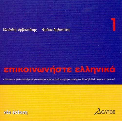 Audio CD for Communicate in Greek 1