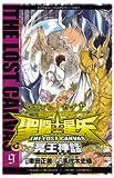 聖闘士星矢THE LOST CANVAS冥王神話 9 (9) (少年チャンピオン・コミックス)
