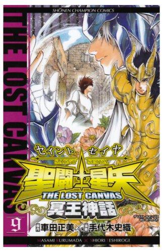 聖闘士星矢the lost canvas冥王神話