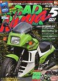 ROAD RIDER (ロードライダー) 2013年 05月号 [雑誌]