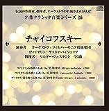 伝説の作曲家、指揮者、オーケストラの名演がよみがえる! 名作クラシック音楽シリーズ26 チャイコフスキー ヴァイオリン協奏曲ニ長調, Op. 35 第1楽章 他全3曲(1950)