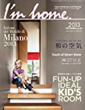 I'm home (アイムホーム) 2013年 09月号 [雑誌]