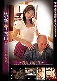禁断介護14 [DVD]