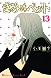 きみはペット(13) (講談社コミックスKiss (559巻))