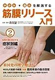 ゆがみ・痛みを解消する 筋膜リリース入門 第2巻 各種不調に対応する症状別編 [DVD]