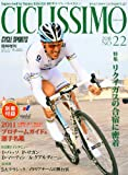 CICLISSIMO (チクリッシモ) 2011年 04月号 [雑誌]