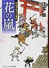 花の嵐―吟味方与力人情控 (コスミック・時代文庫)