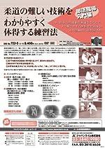 722 柔道の難しい技術をわかりやすく体得する練習法《部活指導入門編》