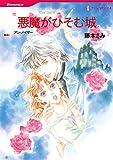 島国での熱いロマンス テーマセット vol.2 (ハーレクインコミックス)