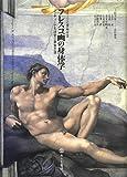フレスコ画の身体学: システィーナ礼拝堂の表象空間 (イメージの探検学)