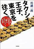 タクシー王子、東京を往く。 日本交通・三代目若社長「新人ドライバー日誌」 (文春e-book)