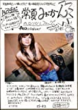 完全無修正ハメ撮りビデオ!AVアイドル常夏みかんのロリロリファック!! ss52 [DVD]