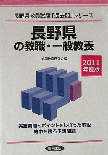 長野県の教職・一般教養 2011年度版 (教員試験「過去問」シリーズ)