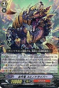 カードファイト!!ヴァンガード 封竜解放 BT11/012 古代竜 スピノドライバー RR