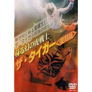蘇る幻の虎戦士 ザ・タイガー〈復刻版〉 1984.7.23-23 東京・後楽園ホール [DV