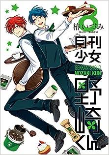 [椿いづみ] 月刊少女野崎くん 第08巻 ※別スキャン2