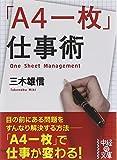 「A4一枚」仕事術 (中経の文庫)