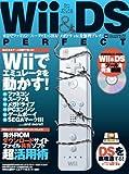 Wii&DS PERFECT―Wiiでファミコン・スーファミ・GBA・メガドラetc.を無料プレイ! (INFOREST MOOK PC・GIGA特別集中講座 199) (INFOREST MOOK PC・GIGA特別集中講座 199)