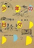 少年の日々 (偕成社文庫)