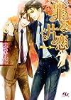 罪な片恋 (幻冬舎ルチル文庫)