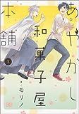 あやかし和菓子屋本舗2 (B's-LOG COMICS)