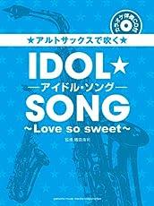 アルトサックス カラオケCD付 アルトサックスで吹くアイドルソング~Love so sweet~