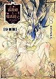 霧籠姫と魔法使い 分冊版(8) (ARIAコミックス)