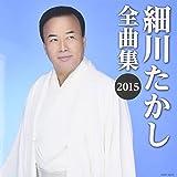 細川たかし全曲集2015