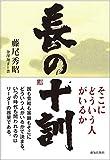 「長の十訓」藤尾秀昭