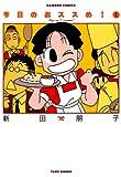 今日のおススめ! (1) (バンブーコミックス 4コマセレクション)