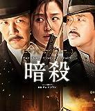 暗殺 [DVD] -