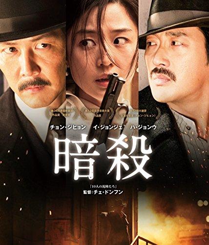 暗殺[DVD]