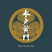 水戸黄門 サウンドトラック2