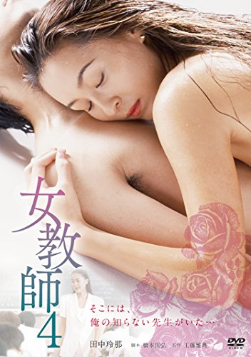 女教師 4 [DVD]