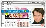 嵐 ARASHI ワイルドアットハート免許証【大野智】