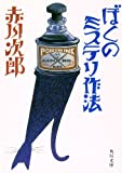 ぼくのミステリ作法 (角川文庫)