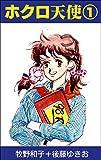 ホクロ天使 / 牧野 和子 のシリーズ情報を見る