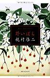 野いばら (日経文芸文庫)