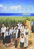 さとうきび畑の唄 完全版[DVD]