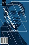www.payane.ir - The Truth of Dream and Reality: Haghighat-e Roya Va Vagheiat (Persian Edition)